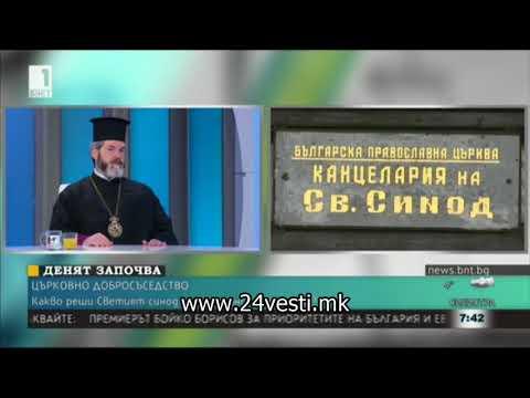 Барањето на МПЦ до БПЦ, ги разбуди духовите во Белград и Софија 28 11