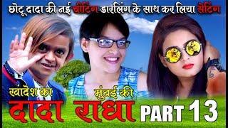 """Khandesh ka DADA part no 13 """"छोटू दादा  की नई चीटिंग """""""