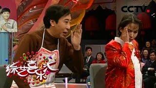 [综艺喜乐汇] 小品《心愿》 吕丽萍为孩子颜值着想,竟不让冯巩看自己?一起去看看怎么回事吧   CCTV综艺