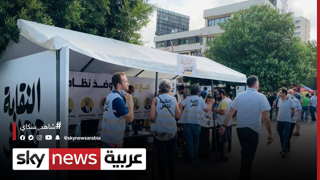 لبنان.. قائمة -النقابة تنتفض- تفوز بانتخابات نقابة المهندسين | #مراسلو_سكاي  - 23:54-2021 / 7 / 19