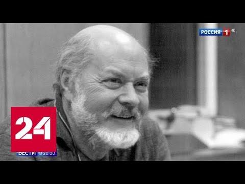 Лев Аннинский: человек, который не обманывал, не хитрил, не притворялся - Россия 24