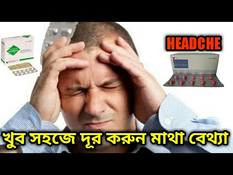 মাথাব্যাথা | Headache Problem Solved for 30 Second | Treatment | Doctor of Bangladesh|2017