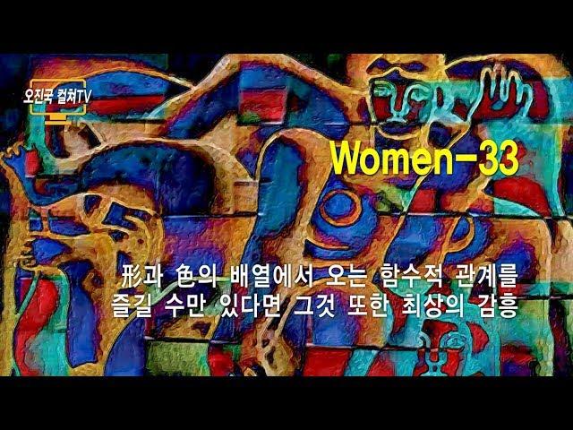 오진국컬쳐TV-40-----Women-33