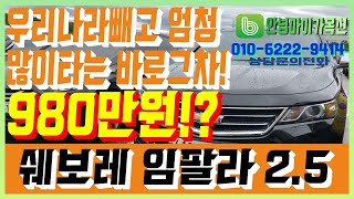 [국산중고차] 쉐보레에서 제일좋은차 싸게사는법 feat…