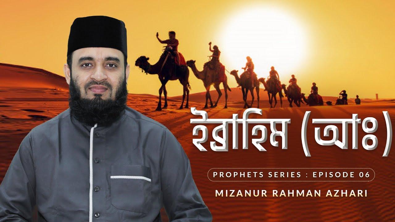 ইব্রাহিম আঃ এর জীবনী এবং আমাদের শিক্ষা   Life of Ibrahim and Lessons from it   মিজানুর রহমান আজহারি