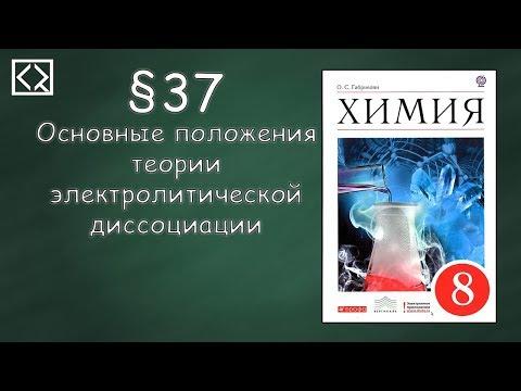 Химия 8 класс видеоуроки габриелян 37 параграф