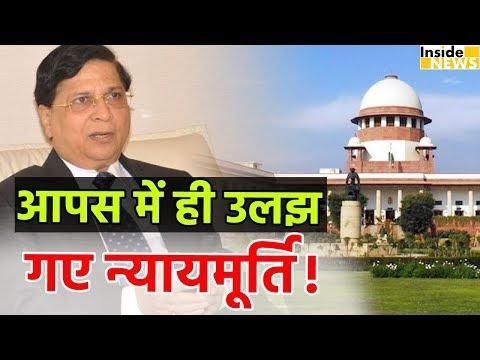 फिर सामने आए Supreme Court के Judges के मतभेद, CJI Deepak Mishra से दखल की मांग