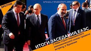 Главы стран Евразийского экономического союза провели встречу в Армении