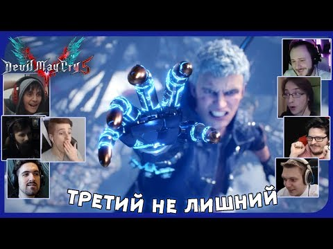Реакции Летсплейщиков на Сверхспособность Неро из Devil May Cry 5 thumbnail