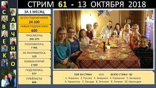 Семья Савченко. Стрим 61 (93 октября 2018) Ответы на вопросы друзей и подписчиков.