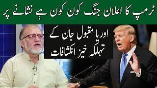 Harf E Raz With Orya Maqbool jaan | 31 january 2018 | Neo News