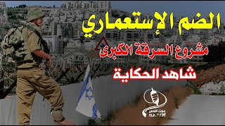 بعد 27 عامًا من أوسلو .. خطة الضم الإسرائيلي تقضي على 60% من الضفة المحتلة | شاهد