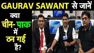 क्या CPEC पर के मुद्दे पर चाइना और पाकिस्तान में तन गई है? Gaurav C Sawant और Saeed Ansari LIVE