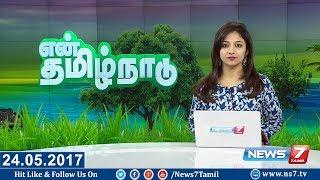 En Tamil Nadu News 24-05-2017 – News7 Tamil News