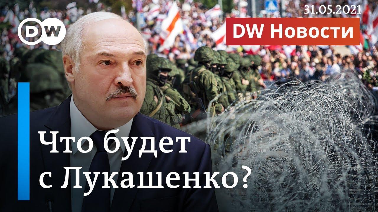 Полмиллиарда от Путина и угроза суда в Гааге что будет дальше с Лукашенко DW Новости 31052021