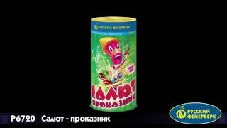 P6720 Фонтан Салют-проказник(, 2016-10-03T09:09:08.000Z)