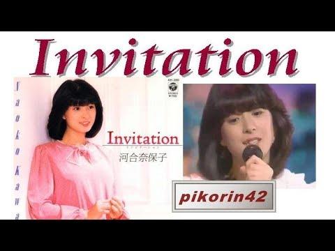河合奈保子さんの『Invitation』なりきって歌ってみた