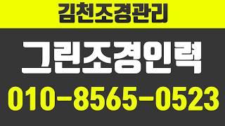 그린조경인력,김천조경,구미조경,김천조경관리,김천잔디,구…