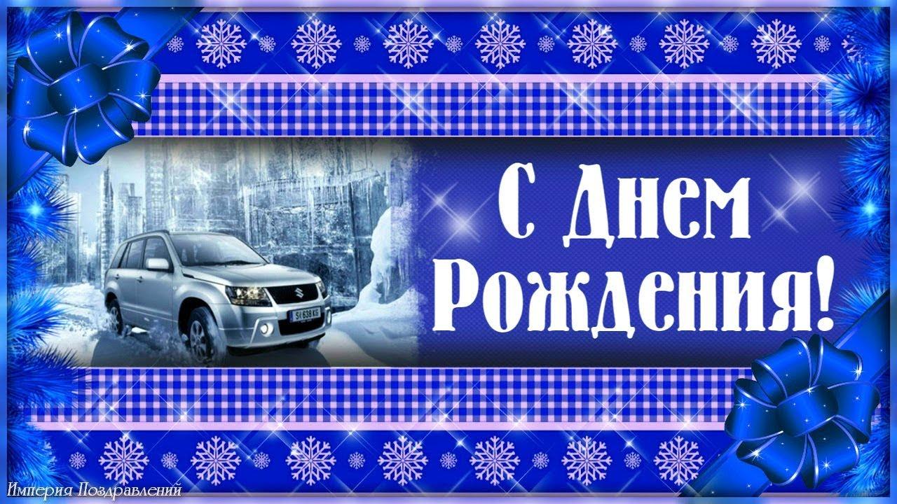 турции открытка с днем рождения зимой мужчине интерьеры должны прийтись