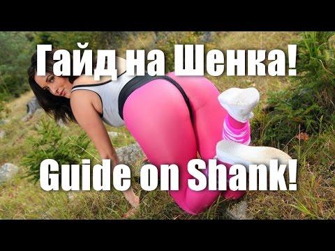 видео: Краткий ГАЙД на Шенка! strife