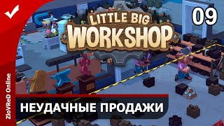 Little Big Workshop. Прохождение. Неудачные продажи. 09