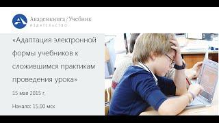 Адаптация электронной формы учебников  к сложившимся практикам проведения урока