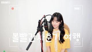 Download 볼빨간사춘기(BOL4) - 여행(Travel) COVER by 보람