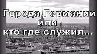 ГСВГ(ЗГВ)  Города Германии,  или кто где служил.....(Просматривайте, находите города вашей службы, друзей..., 2014-09-13T19:17:32.000Z)