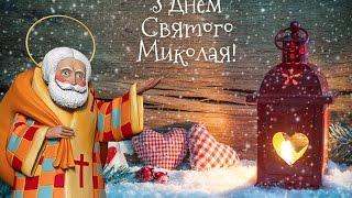С праздником Святого Николая! Поздравляют ведущие Нового канала