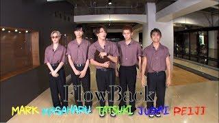 メンバーシャッフルユニット MARK×TATSUKI from FlowBack「little bit m...