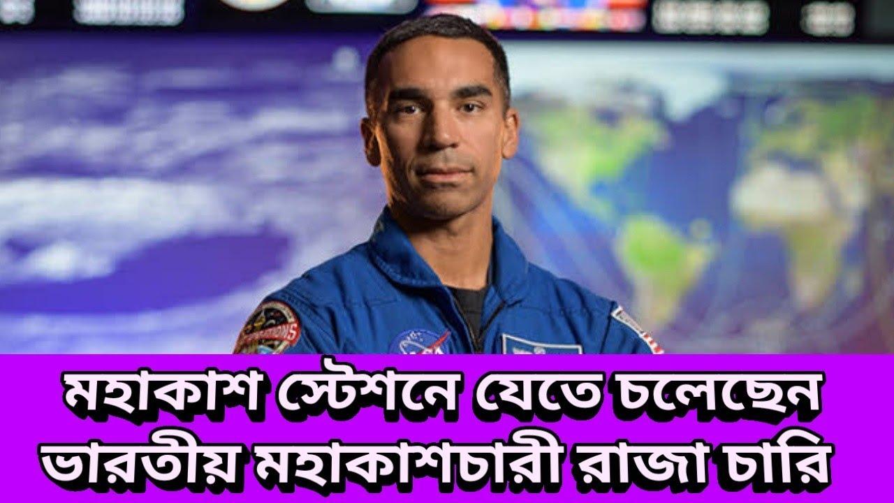 আন্তর্জাতিক মহাকাশ স্টেশনে যেতে চলেছেন ভারতীয় বংশোদ্ভূত মহাকাশচারী রাজা চারি, Astronaut Raja Chari