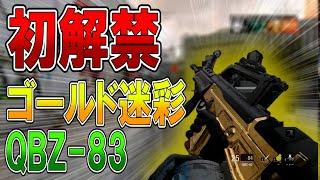 【BOCW】ゴールド迷彩QBZ初解禁!!最近のオーディオ事情  【ななか】