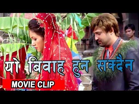 यो विवाह हुन सक्दैन | Nepali Movie Clip | MAHASUSH | Movie Available