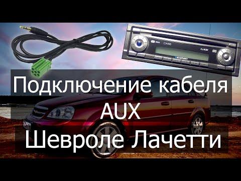 Chevrolet Lacetti  подключение кабеля AUX (аудиовхода)  к стандартной магнитоле