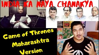 India Ka Modern Chanakya ft. Amit Shah| Game of Thrones Maharashtra Version