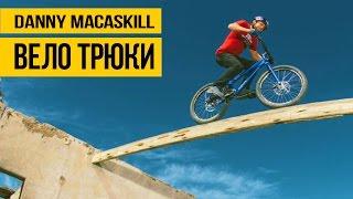 ЭКСТРЕМАЛЬНЫЕ ТРЮКИ НА ВЕЛОСИПЕДЕ ★ Danny MacAskill - лучший велотриал и маунтинбайк(Экстремальные трюки на велосипеде показыает Danny macaskill, вы увидите лучший велотриал и трюки от этого значмен..., 2016-10-28T14:11:05.000Z)