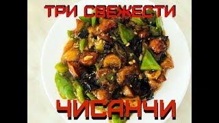 Не сложный рецепт китайской кухни: 3 Свежести (чисанчи)