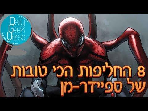 8 החליפות הכי טובות של ספיידרמן (פיטר פרקר)