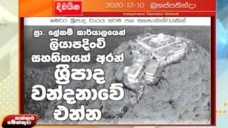 Paththaramenthuwa - (2020-12-10) | ITN Thumbnail