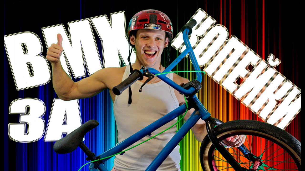 Купил BMX за 3000 рублей   - YouTube