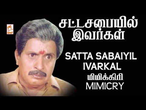 Sattasabayil Ivargal | Mimicry | Moorthi | Gopi
