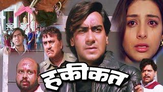 हकीकत ( HAQEEQAT ) बॉलीवुड हिंदी ऐक्शन फिल्म || अजय देवगन, तबु, अमरीश पुरी, जॉनी लीवर