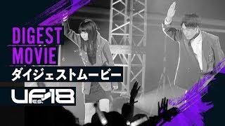 U-FES.ダイジェスト〜2018.夏〜