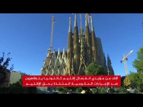 الحكومة الإسبانية تبدأ تفعيل إجراءات دستورية ضد كتالونيا  - نشر قبل 12 ساعة
