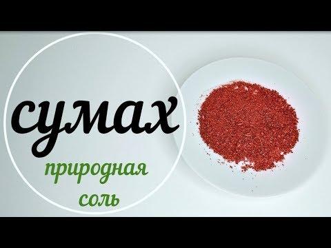 Сумах - природная растительная соль. Польза.