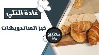 خبز الساندويشات - غادة التلي