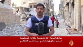 قصف روسي بقنابل فوسفورية وعنقودية على حلب