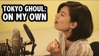 [TOKYO GHOUL] On My Own (acoustic short ver. Mei)(和訳・歌詞付き)