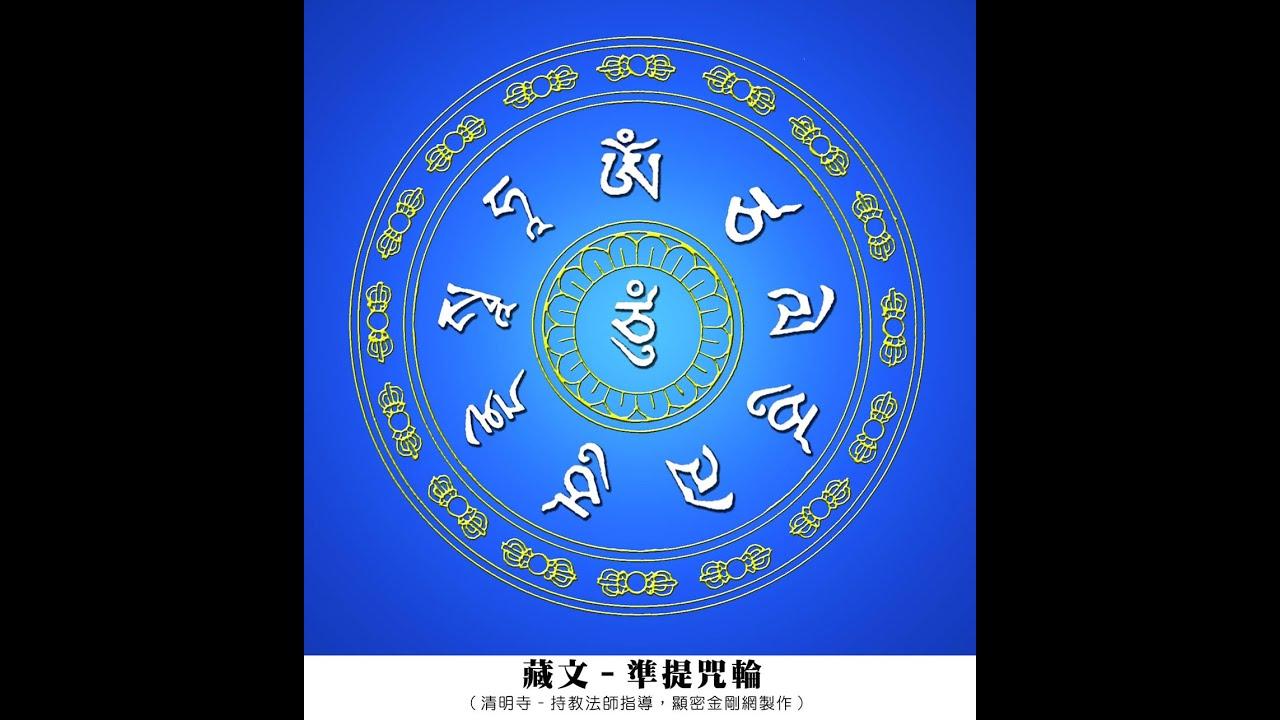 準提 佛母 心咒 108 遍 藏音 10:50 - YouTube