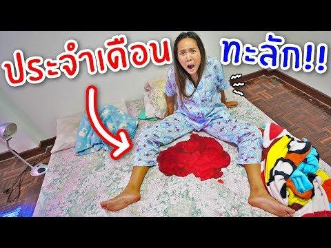 กริ๊ด!!! ประจำเดือนเลอะที่นอน วิธีทำความสะอาดเมื่อเตียงเปื้อน?! | พี่เฟิร์น 108Life
